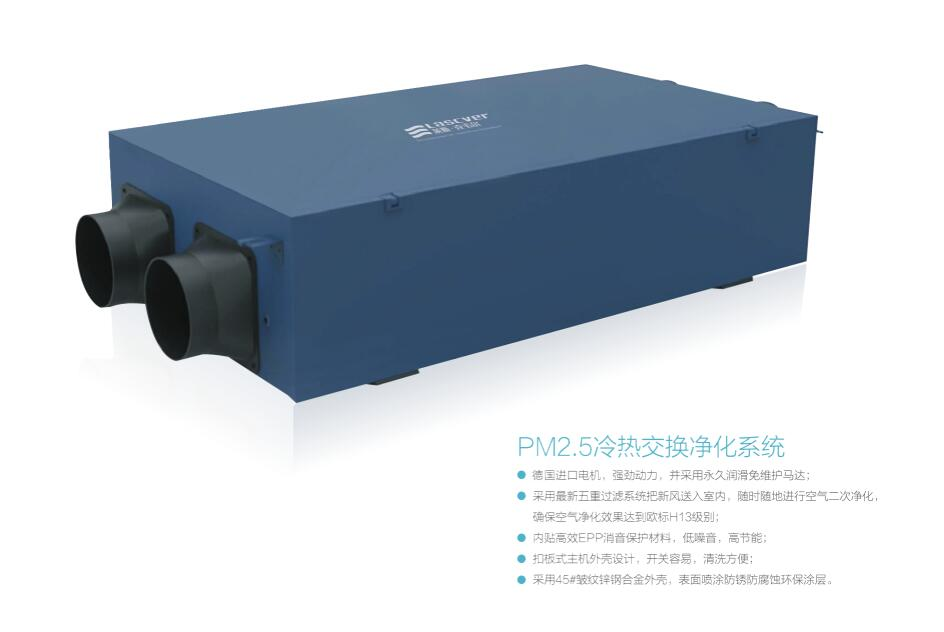 PM2.5冷热交换净化系统