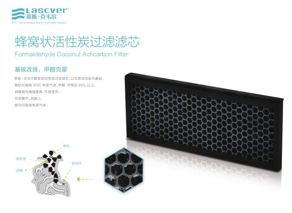 蜂窝状活性炭过滤滤芯