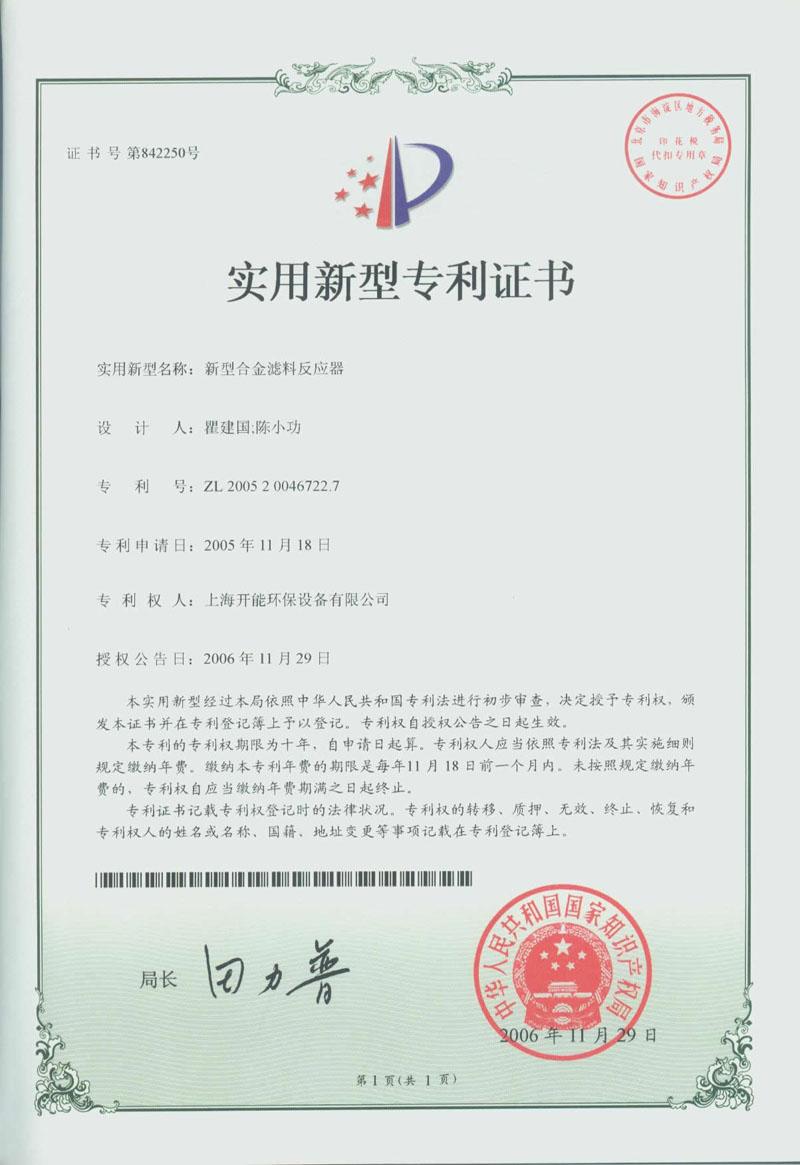 新型合金滤料反应器专利