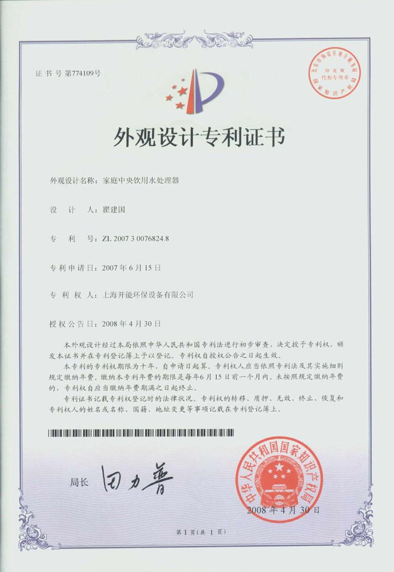 家庭中央饮用水处理器专利证书