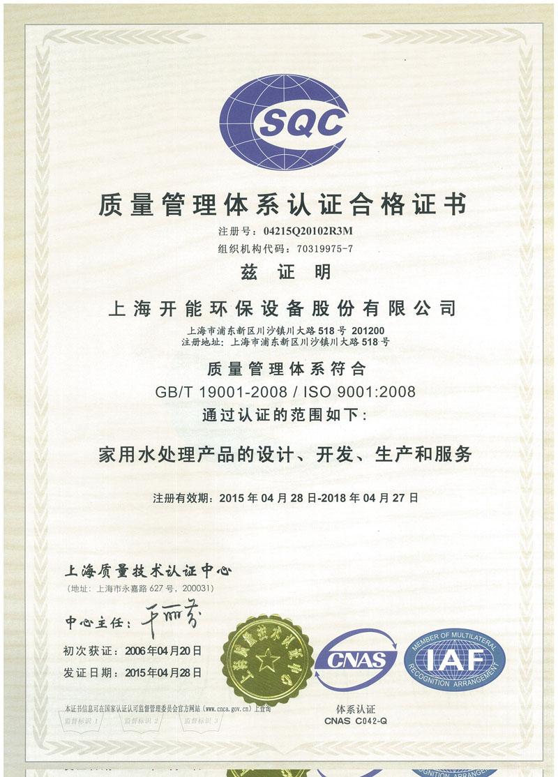 2006年4月获质量体系证书中文