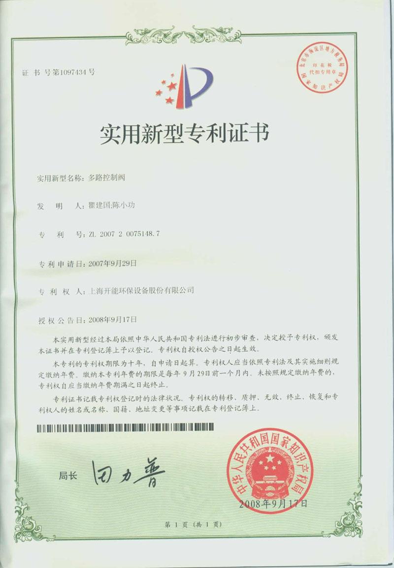 多路控制阀专利证书