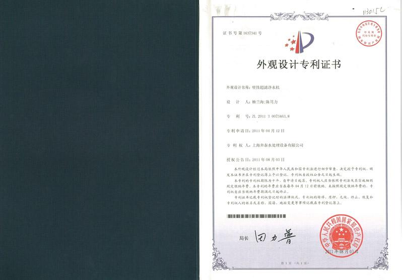壁挂超滤净水机专利证书