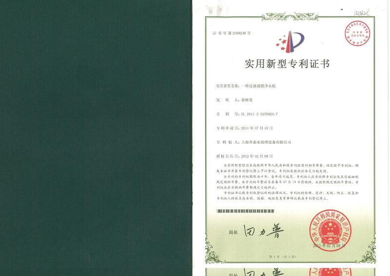 一种反渗透膜净水机专利证书