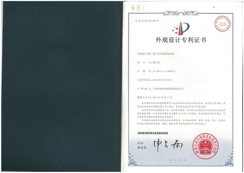 厨下式反渗透纯水机专利证书